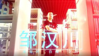 白帽子-邹汉川