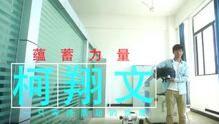 机器达人-柯翔文